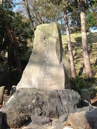 【興国寺城】石碑。締めはやはりこの石碑。