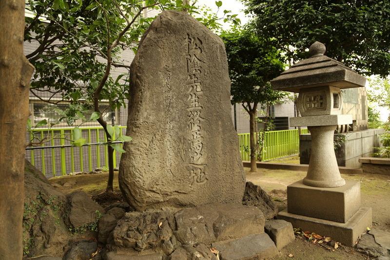 【吉田松陰】伝馬町牢屋敷跡にある「松陰先生終焉之地」石碑。<br>安政の大獄により、吉田松陰はこの地で処刑された。