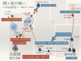 【マップ|関ヶ原の戦いー小山評定ー】関ヶ原の戦いにおける石田三成の挙兵から小山評定辺りの動きを説明したマップです。  ・動画版は↓ http://rekius.com/notes/1152  ・関ヶ原の戦いの時、主要人物たちは何歳だったか? http://rekius.com/timelines/92/event_ages?event_id=54