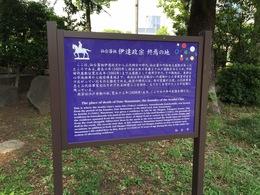 日比谷公園の「伊達政宗終焉の地」の案内板。  唐突に見つけました。 彼の長きに渡る生涯もここで終わったのかと。
