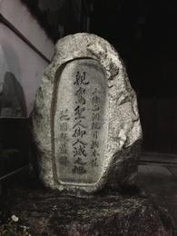 【親鸞上人御入滅之地の石碑】浄土真宗の祖、親鸞がこの地で亡くなったという石碑。  飲み会に向かう際に偶然見つけた。 京都はこういう偶然が桁違いに多い。