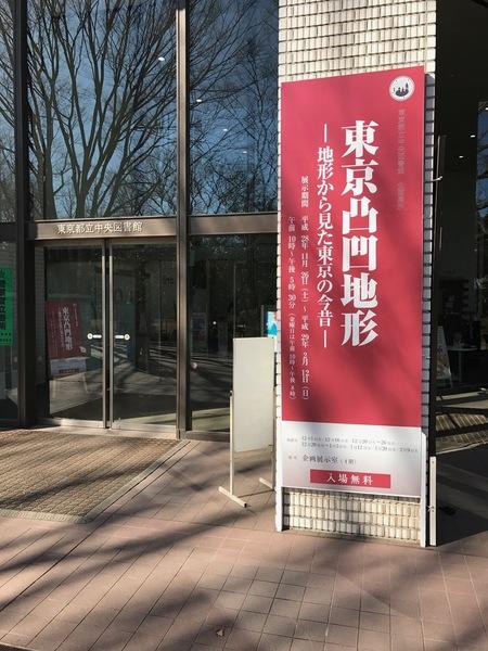 【企画展「東京凸凹地形 ―地形から見た東京の今昔―」を見学】都立中央図書館(有栖川公園内)で開催中の「東京凸凹地形 ―地形から見た東京の今昔―」という企画展に行ってきました。  来週末(2017/2/12の日曜)までやっていて、無料です。東京のマニアックな地形本(スタンダードな地形本、東京の地形本、河川・暗渠系、麻布・渋谷・日比谷・上野・国分寺エリアの本など)が一同に会しています。  タモリさん著の坂の本も置いてありました笑 あれだけの地形本を一挙にチェックできるのは貴重な機会かと。  http://www.kyoiku.metro.tokyo.jp/press/2016/pr161109.html