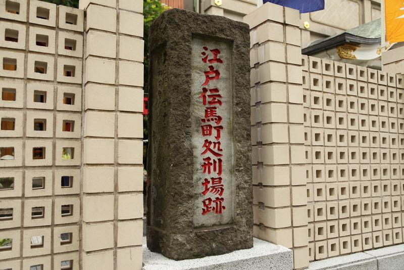 【安政の大獄】伝馬町牢屋敷跡。<br>江戸城の北東に位置し、現在の十思公園(東京都中央区小伝馬町)周辺にあった。<br><br>幕末の安政の大獄では、吉田松陰、橋本左内らが入牢した。