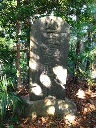 【榎下城】本丸の石碑。山田右京ノ進城跡と書いてある