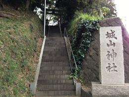 【長久保城】長久保城址にある城山神社。この階段を登ると、かつての南郭で、遺構もしっかり残っている。