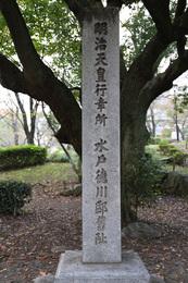 水戸藩下屋敷(小梅邸)跡碑。<br>水戸藩は水戸徳川家。