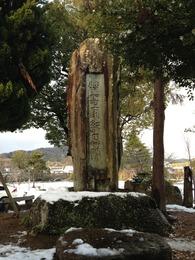 【田辺城】牧野家紀恩碑