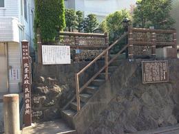【小田原城】小田原駅の南側、5分くらいにある、北条氏政・氏照墓所。