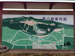 【葛山館】案内板。葛山館は右下の「葛山公館」。