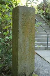 明月院の「上杉管領屋敷」の石碑。<br><br>山ノ内に山内上杉氏の屋敷があったというモニュメントを探していたが、ググっても、第三鎌倉道踏切に「鎌倉市山ノ内東管領屋敷332」のプレートが出てくるだけだった。そのため、想定外の発見だった。<br><br>場所は、拝観口から入ってすぐの正面にある。ここを左手に行くと、「北条時頼公墓所」があり、直進すると、山門に至る。