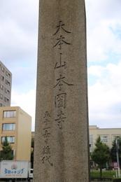本圀寺跡の石碑。<br><br>1568年、織田信長の後ろ盾を得て、上洛を果たした足利義昭は本圀寺(日蓮宗)に入った。しかし、翌年、京都を追われた三好三人衆は反撃に転じて、本圀寺を襲撃した(本圀寺の変)。<br><br>現在、本圀寺は京都の山梨にある。