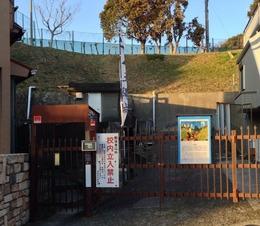 【玉縄城】大手門跡。今は清泉女学院の裏門。かつての本郭を囲う高い土塁も今はない。