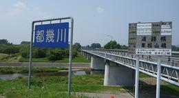 【高坂城】見たまんまの都幾川(ときがわ)。ここから南に300mほどに高済寺があり、そこが高坂城だった。高坂城は永禄の松山城合戦(北条・武田連合軍対上杉軍)の際、北条の城として利用された。