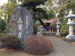 【石神井城】主郭の南にある三宝寺。右奥が山門。ここを直進して、本堂の辺りまでが城域だったようだ。