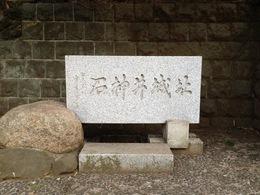 【石神井城】石神井城址碑。本郭の北側にある。