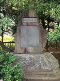 【枡形山城】城址碑