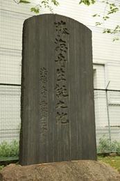 男谷邸跡にたつ勝海舟誕生之地の石碑。<br>1823年、勝海舟はこの地で生まれた。<br><br>書は西郷隆盛。<br>よく見ると、石碑の左下に「法務大臣 西郷吉之助書」と書いてある。<br><br>男谷邸は、海舟の父・勝小吉の生家。小吉は勝家に養子に入ったが、結婚後の新居は男谷邸内にあったらしい。