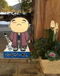 【田辺城】城門にある「ゆうさいくん」。この日は正月だったので、右手にお飾りがある。