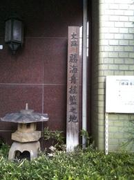 天保元年(1830年)、勝海舟(8歳)の一家は本所入江町に引っ越した。以後、弘化3年(1846年)に、赤坂田町に移転するまで、この地で育った。<br><br>