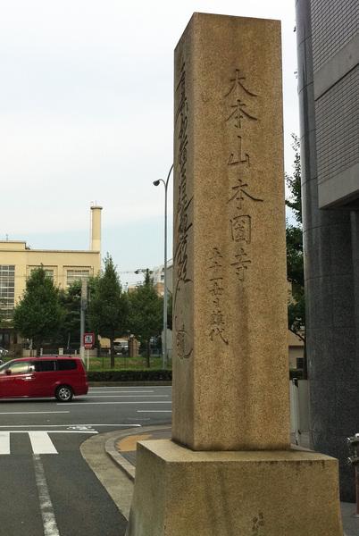 【本圀寺】1569年、織田信長の後ろ盾を得て、上洛を果たした足利義昭は本圀寺に入った。しかし、京都を追われた三好三人衆は反撃に転じて、本圀寺を襲撃した(本圀寺の変)。<br>      かつては、五条通北の堀川警察署から西本願寺のすぐ北辺りまでの広大な寺領を持っていたようだ。