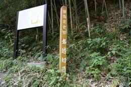 【鎌倉城】名越切通の標柱。<br>      左手に案内板がある。