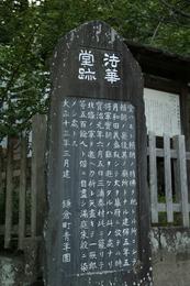 【鎌倉城】源頼朝の墓所があった法華堂跡。<br>      鎌倉入りした源頼朝が幕府を設置した大倉は、法華堂の南側平野部にあった。<br><br>      宝治合戦の折りには、三浦泰村ら三浦一族郎党500名余がこの地で自害したと伝えられている。