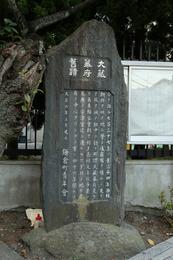【鎌倉城】源頼朝から3代源実朝の頃まで、幕府の所在地だった大蔵幕府跡。<br>      頼朝の墓所、法華堂跡から南に150mほどのところに石碑が建っている。