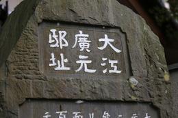 【鎌倉城】大江広元屋敷跡。<br><br>      源頼朝の大倉幕府跡から金沢街道に沿って、東に1.5kmほど行くと、十二所に大江広元屋敷跡がある。<br>      大江広元の京都の公家だったが、頼朝の招きに応じて、鎌倉に入り、鎌倉幕府の成立と初期の安定に貢献した。<br><br>      ここから北西の明王院周辺に梶原景時屋敷があったようだが、残念ながら、石碑の類は見つけられなかった。<br>      なかなか中世的な雰囲気が濃いところだった。