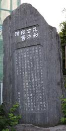 【鎌倉城】足利公方邸跡。<br><br>      室町時代も東国の中心地は鎌倉であり、鎌倉には足利尊氏の子孫が鎌倉公方をトップとして、鎌倉府が置かれた。この辺りは足利家ゆかりの浄妙寺の東側で、鎌倉公方御所となったのはそのためのようだ。<br><br>      自分の場合、鎌倉幕府よりも、戦国前史としての室町時代の鎌倉の方が馴染みがあるので、この石碑には感慨があった。