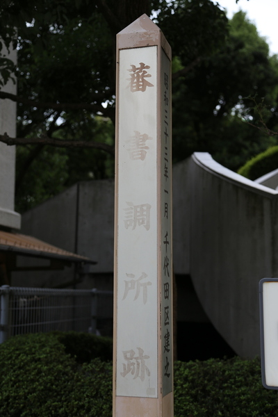 【江戸城】江戸城北の丸の少し北側にある蕃書調所跡。ペリー来航から3年後(1856年)、幕府が洋学研究のために設置した。 蕃書調所は、のちに、洋書調所、開成所、東京大学として引き継がれていった。