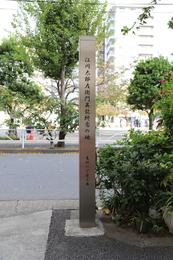 洋式兵法の先駆者として、江川太郎左衛門英龍は幕末に活躍した。彼の終焉の地の標柱が両国駅の近くにある。