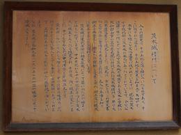 【茨木城】中川清秀で有名な茨木城の案内板。<br>茨木小学校の東側に櫓門があり、そこに設置されている。