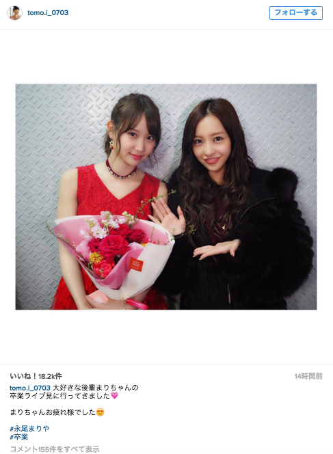 AKB48・永尾まりや、涙の卒業…メンバーらのインスタにAKBとして最後の写真が続々
