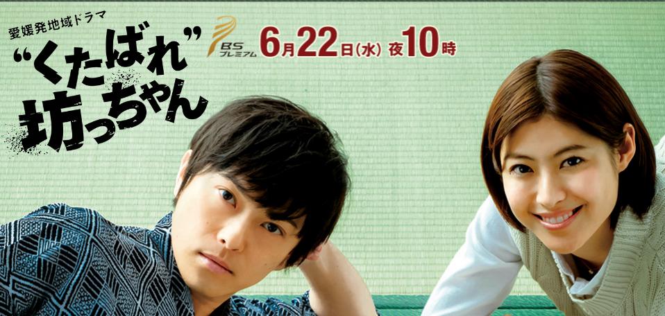 http://www.nhk.or.jp/matsuyama/drama/