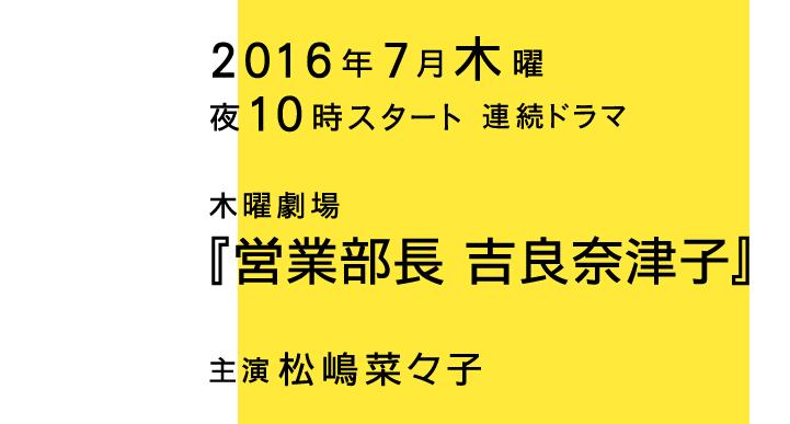 http://www.fujitv.co.jp/kiranatsuko/
