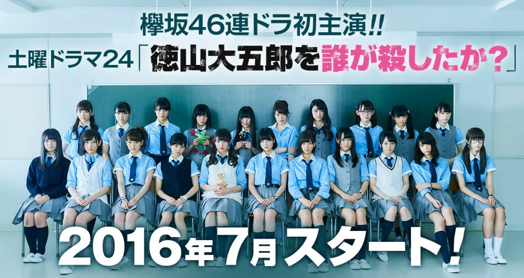 欅坂46のメンバーとアンダーグループ・けやき坂46の長濱ねるが総出演したドラマ「徳川大五郎を誰が殺したか?」。ア