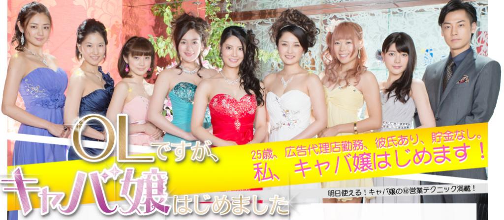 倉持明日香主演ドラマ『OLですが、キャバ嬢はじめました』の魅力を余すことなく徹底紹介!
