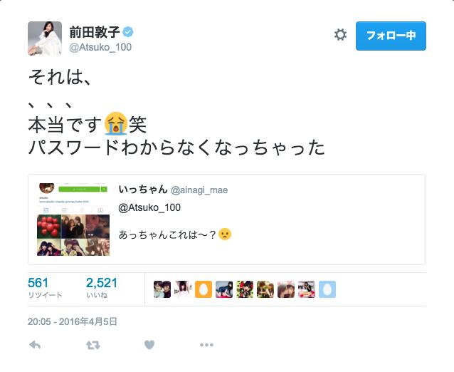 出典:https://twitter.com/Atsuko_100
