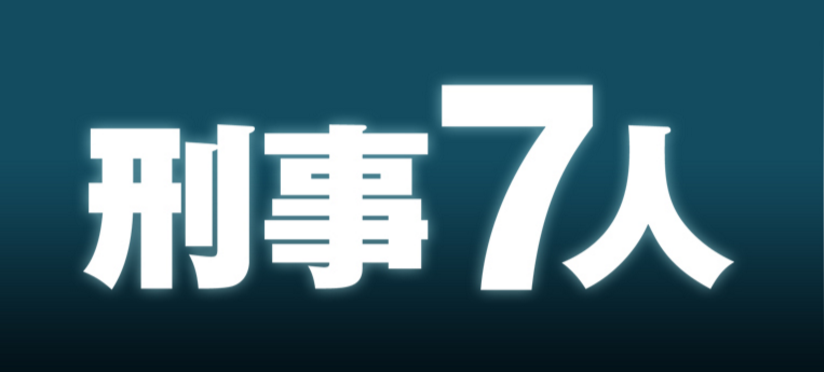 東山紀之主演ドラマ『刑事7人』の魅力を余すことなく徹底紹介!