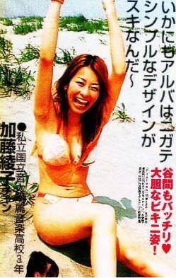 加藤綾子の過去画像!出身中学・高校・大学は?ホストの彼氏と熱愛?