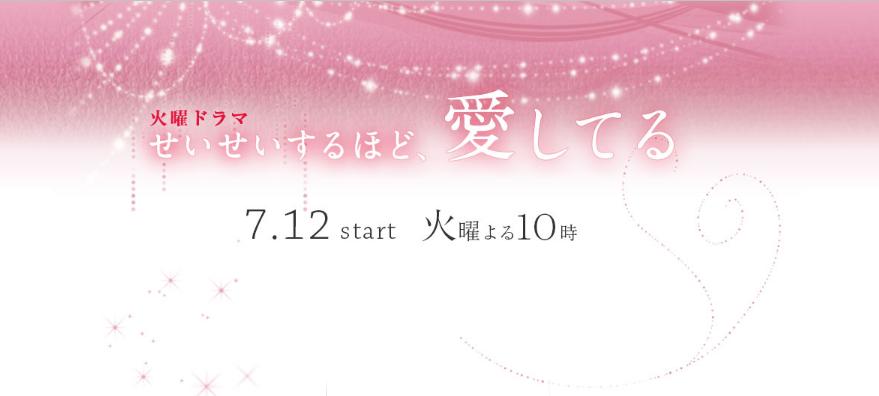 武井咲主演ドラマ『せいせいするほど、愛してる』の魅力を余すことなく徹底紹介!