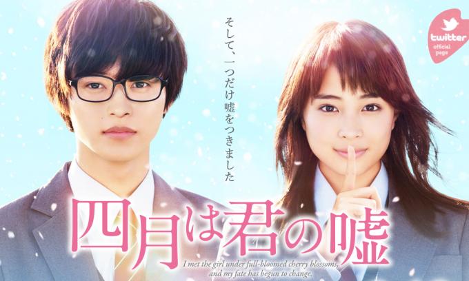 http://kimiuso-movie.jp/