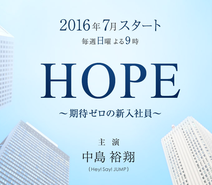 http://www.fujitv.co.jp/hope/