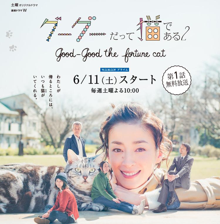 http://www.wowow.co.jp/dramaw/gou-gou2/
