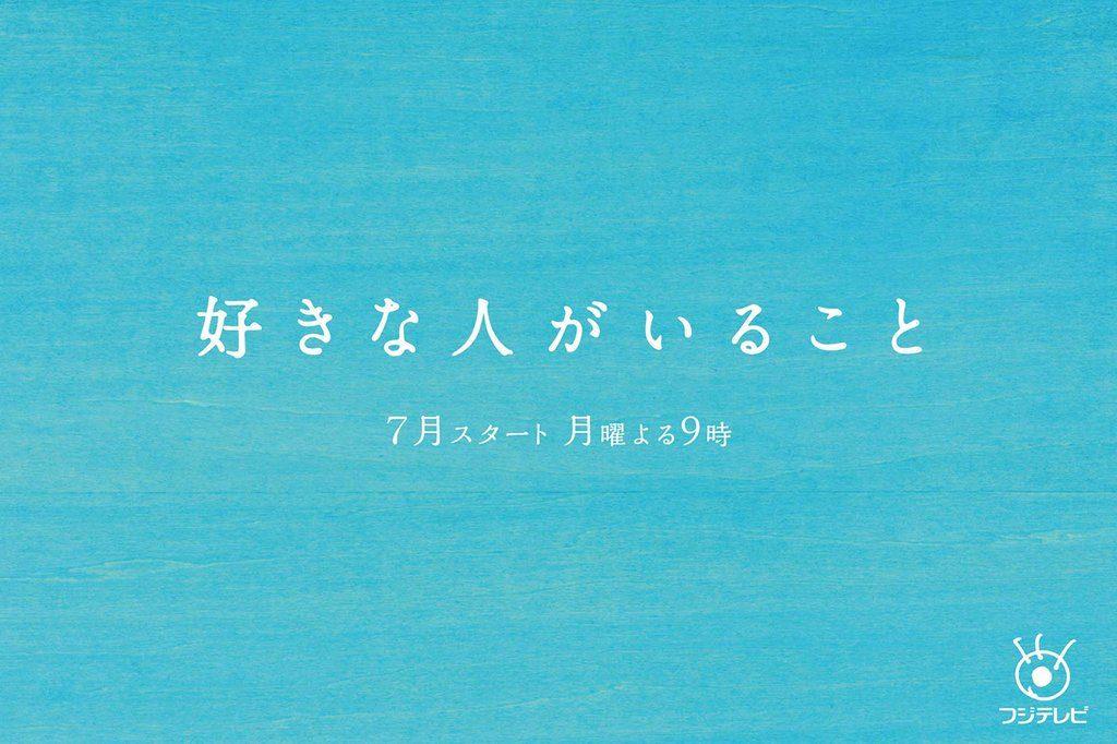 桐谷美玲主演ドラマ『好きな人がいること』の魅力を余すことなく徹底紹介!