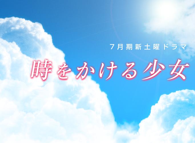 http://www.ntv.co.jp/tokikake/