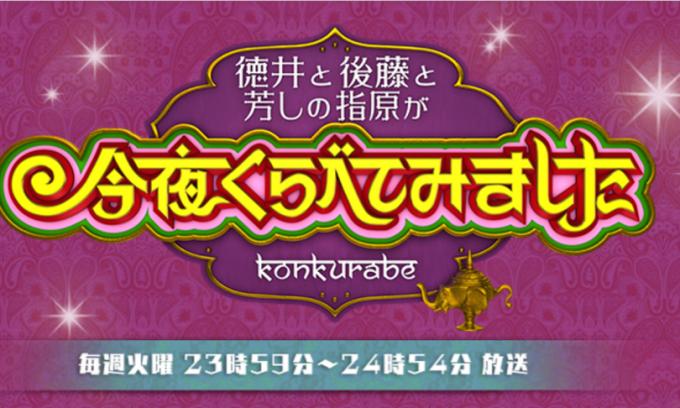 http://www.ntv.co.jp/konkurabe/