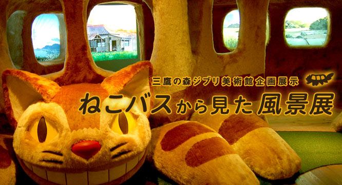 あの猫バスに乗れる?!この夏、誰もが憧れた猫バスが巨大になってジブリ美術館に再登場