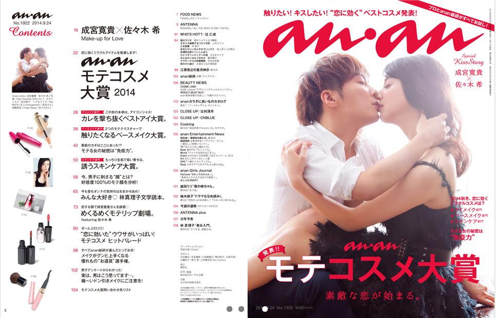 http://magazineworld.jp/anan/anan-1922/