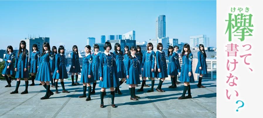 欅坂46デビュー前より放送されている冠番組「欅って、書けない?」。ほかにもドラマ「徳山大五郎を誰が殺したか?」で主演を務めるなど、怒涛のデビューイヤーを飾った。